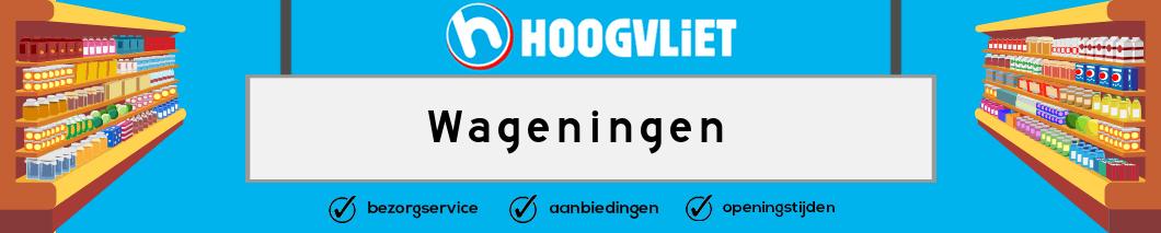 Hoogvliet Wageningen